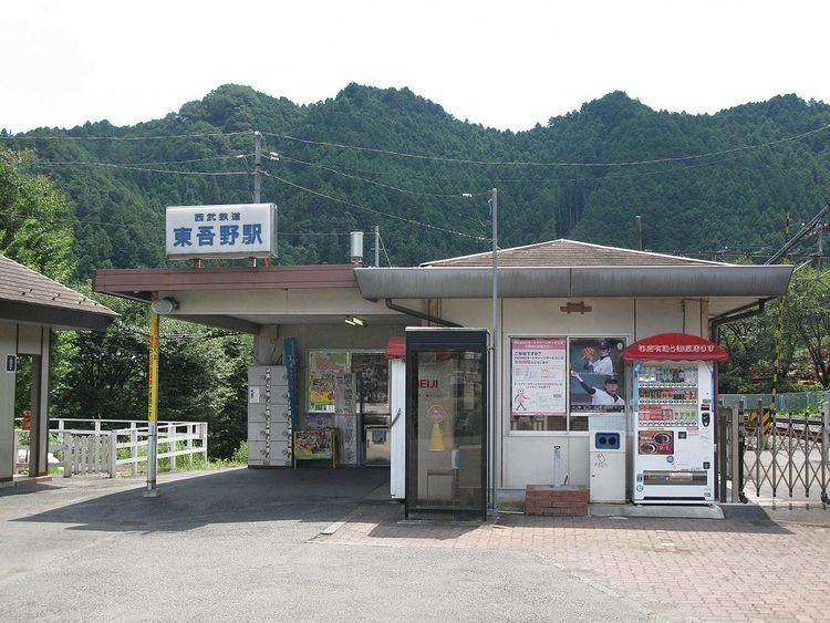 Higashi-Agano Station