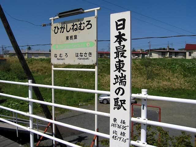 Higashi-Nemuro Station