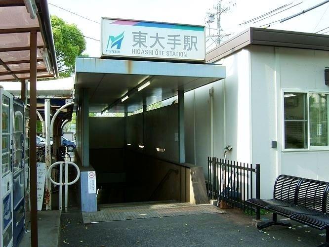 Higashiōte Station