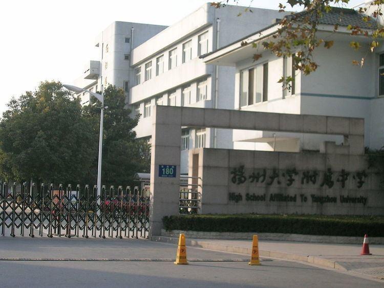 High School Affiliated to Yangzhou University