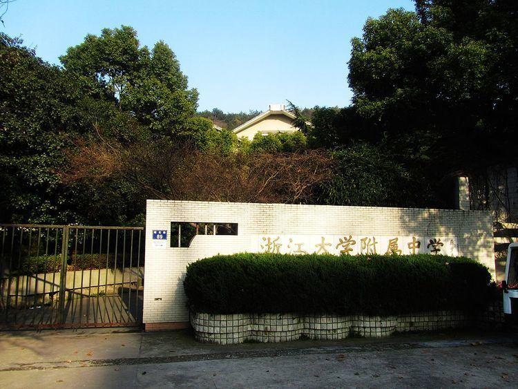 High School Attached to Zhejiang University