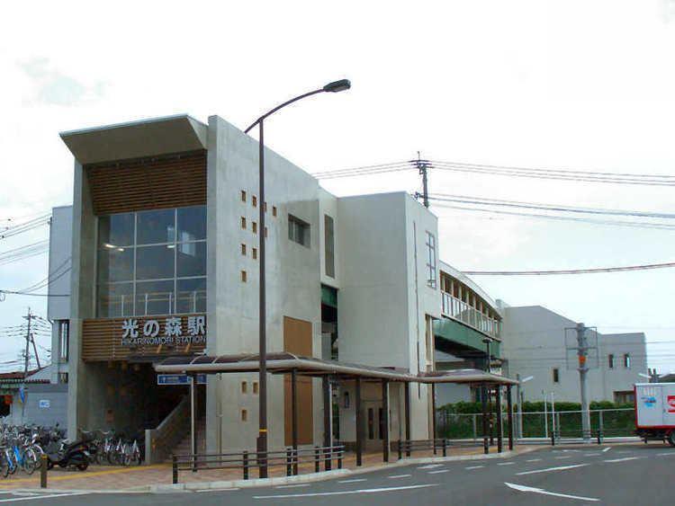 Hikarinomori Station