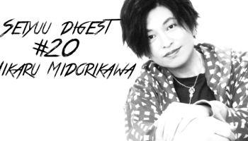 Hikaru Midorikawa Hikaru Midorikawa and Kousuke Toriumi to release MrSADISTIC NIGHT