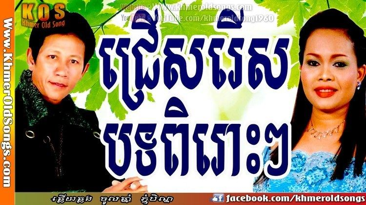 Him Sivorn Noy Vanneth and Him Sivorn NonStop Old Songs Best Khmer old song