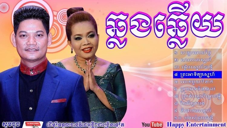 Him Sivorn Preap Sovath and Him Sivorn Songs Khmer Old Songs Collection