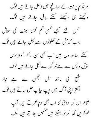 Himayat Ali Shair URDU ADAB Himayat Ali Shair a Renowned Urdu Poet