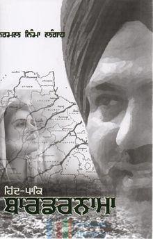 Hind-Pak Bordernama httpsuploadwikimediaorgwikipediaenthumb5