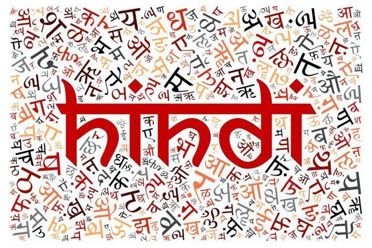 Hindi Hindi