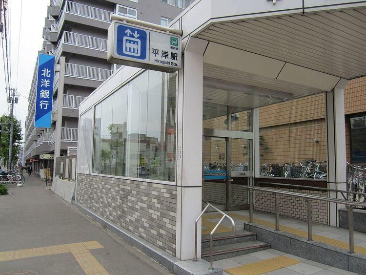 Hiragishi Station (Sapporo)