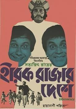 Hirak Rajar Deshe httpsuploadwikimediaorgwikipediaen887Dvd