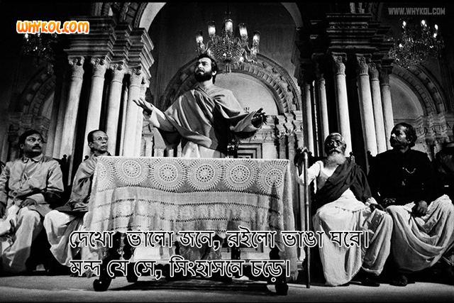 Hirak Rajar Deshe Bengali Movie Epic Dialogues Hirak Rajar Deshe