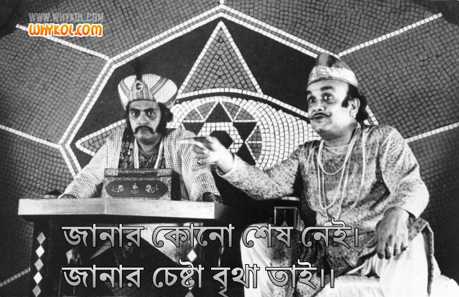 Hirak Rajar Deshe Hirak Rajar Deshe Dialogues Bengali Movie