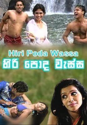 Hiripoda Wassa Hiripoda Wassa Sinhala Film Full Movie
