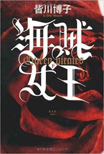 Hiroko Minagawa Amazoncouk Hiroko Minagawa 9784334928933 Books