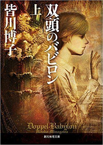 Hiroko Minagawa Soto no babiron 1 Amazoncouk Hiroko Minagawa 9784488441043 Books