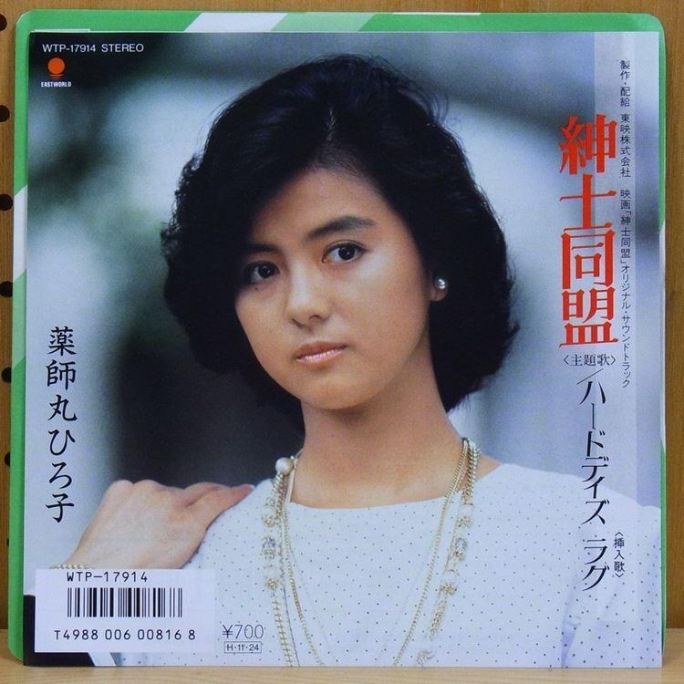 Hiroko Yakushimaru HIROKO 116 vinyl records amp CDs found on CDandLP