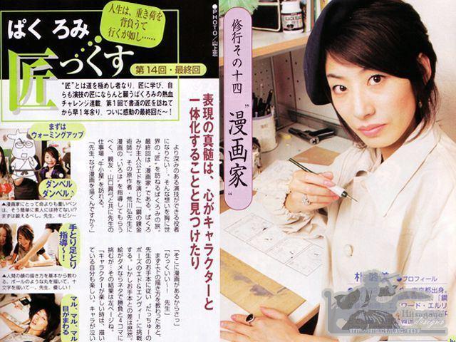 Hiromu Arakawa All hail Hiromu Arakawa mangaka of FMA 640480