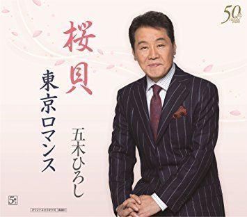 Hiroshi Itsuki Itsuki Hiroshi Itsuki Hiroshi Sakuragai Tokyo