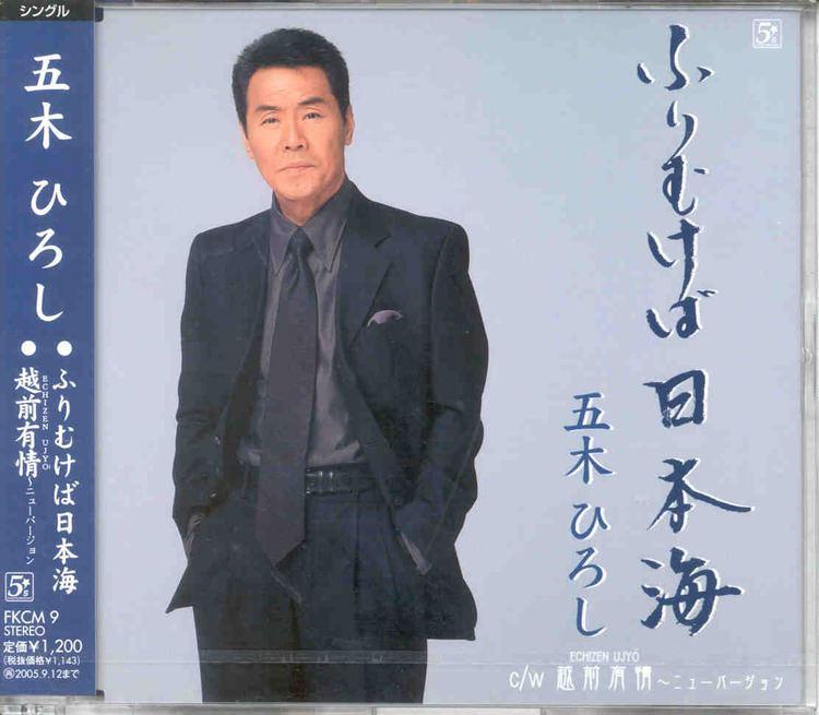 Hiroshi Itsuki JpopHelpCom Your Online Source for Jpop Media