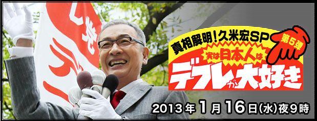Hiroshi Kume wwwtvtokyocojpkumekeizaispimagescatch05jpg
