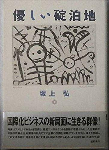 Hiroshi Sakagami Yasashii teihakuchi Japanese Edition Hiroshi Sakagami