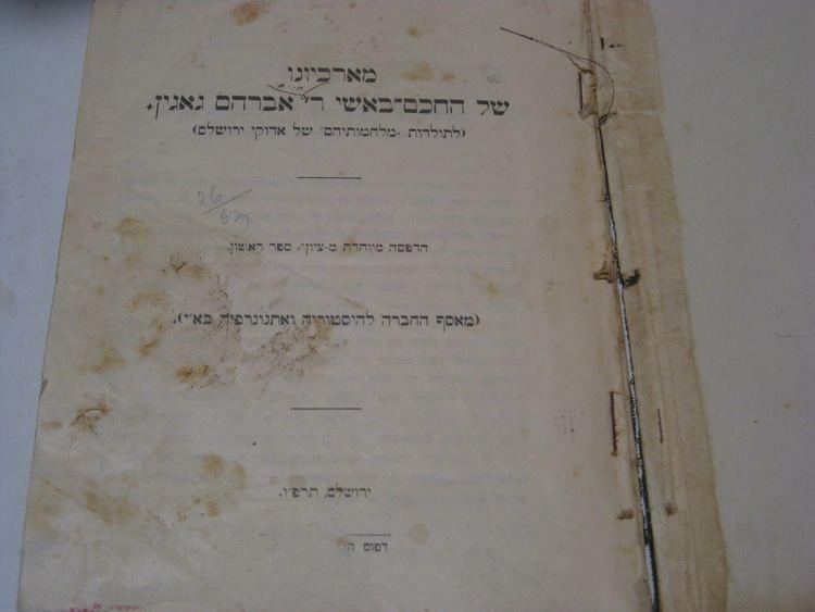 Hirsch Lehren Musings of a Jewish Bookseller Scathing Letter by Hirsch Lehren