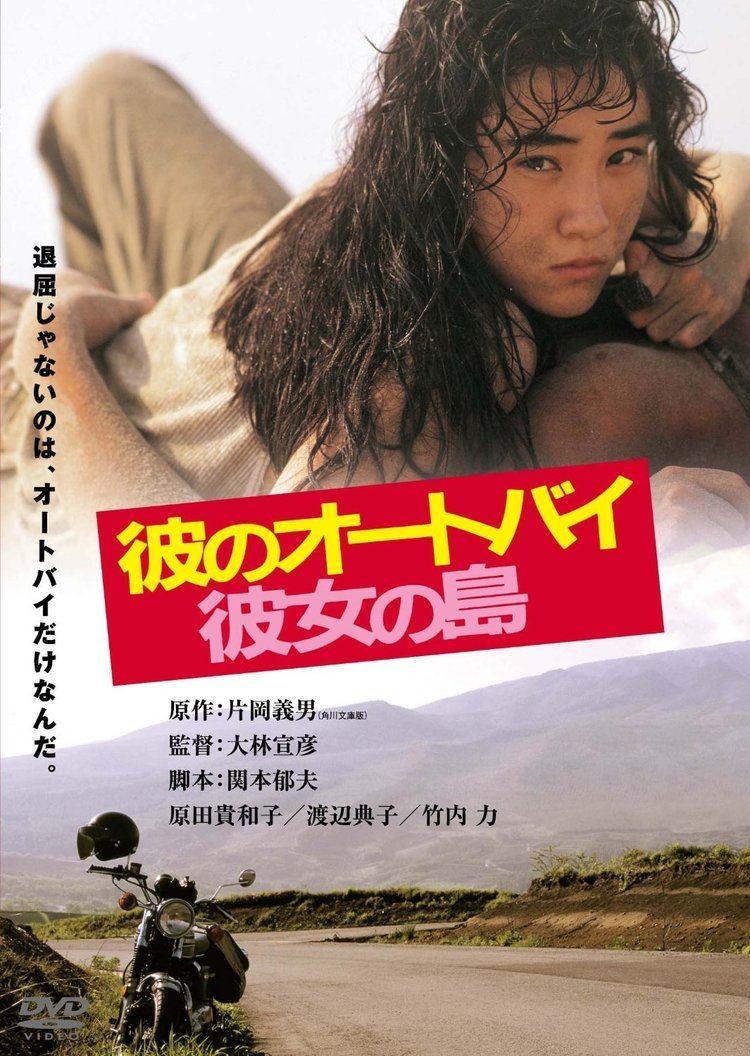 His Motorbike, Her Island His Motorbike Her Island Nobuhiko Obayashi