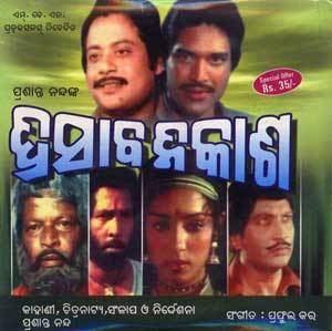 Hisab Nikas Hisab Nikas 1982 Movies Pinterest Ringtone download Film