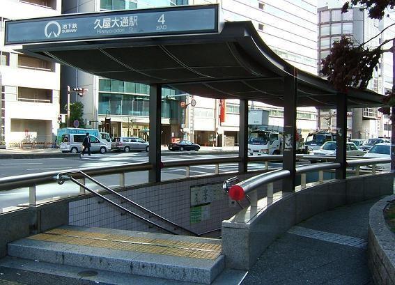 Hisaya-ōdōri Station