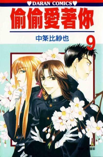 Hisaya Nakajo Hisaya Nakajo Person Comic Vine