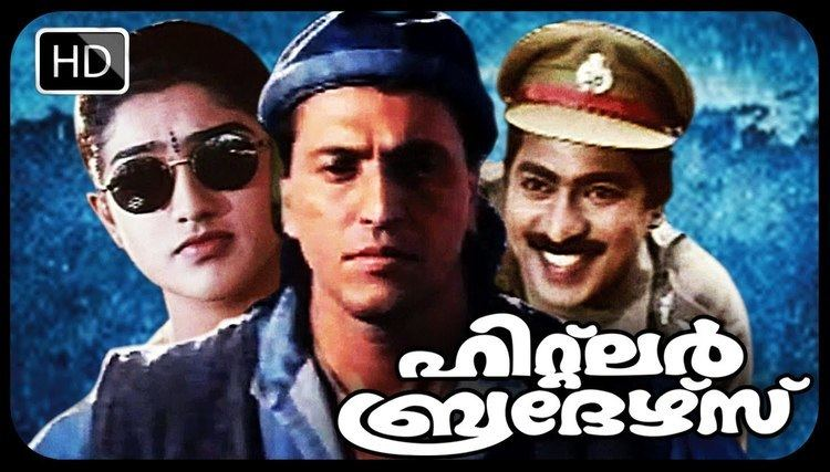 Hitler Brothers Malayalam Full Movie Hitler Brothers Action Comedy movie Babu
