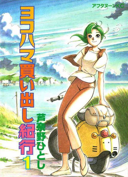 Hitoshi Ashinano Manga review Yokohama Kaidashi Kikou by Hitoshi Ashinano