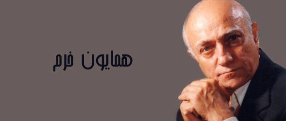 Homayoun Khorram Homayoun Khorram WhatsUpIran