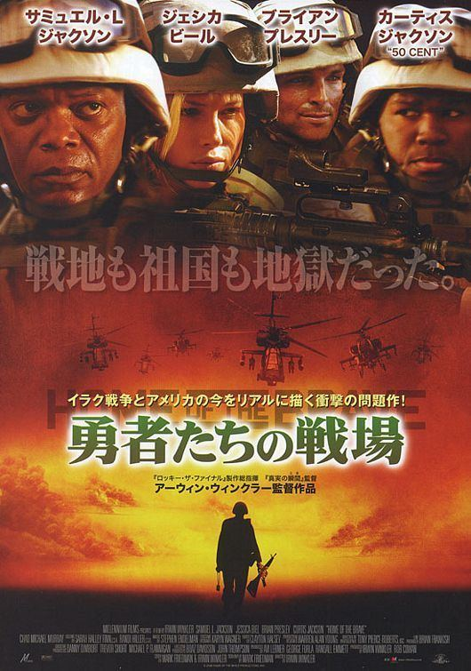Home of the Brave (2006 film) Home of the Brave Movie Poster 3 of 3 IMP Awards