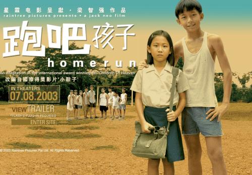 Homerun (film) Home Run 2003 Media Representation and Records of Singapore Film