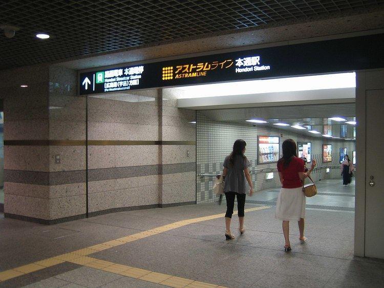 Hondōri Station (Astram Line)