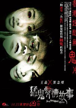 Hong Kong Ghost Stories Hong Kong Ghost Stories Wikipedia