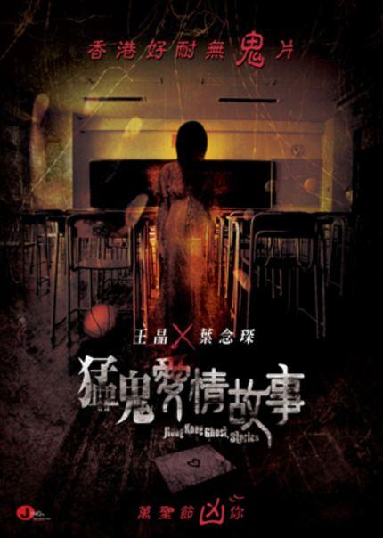 Hong Kong Ghost Stories screenanarchycomassetsc201209HongKongGhost