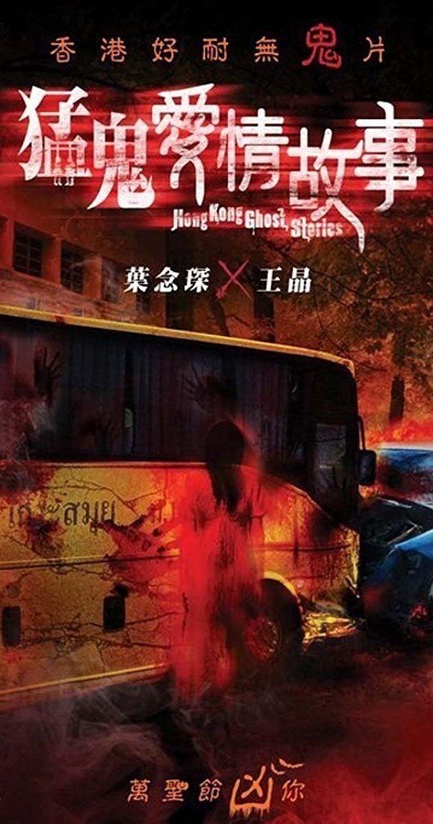 Hong Kong Ghost Stories Mang gwai oi ching goo si 2011 IMDb