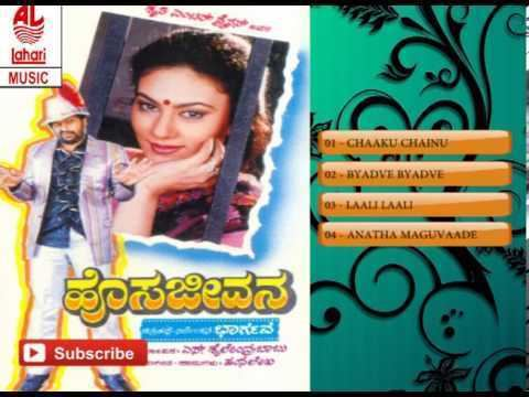Hosa Jeevana Kannada Old Songs Hosa Jeevana Movie Songs Jukebox YouTube