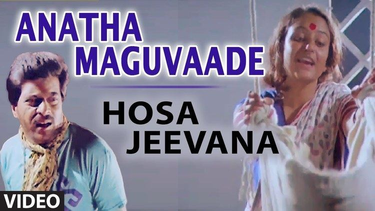 Hosa Jeevana Anatha Maguvade Video Song Hosa Jeevana Kannada Movie Songs