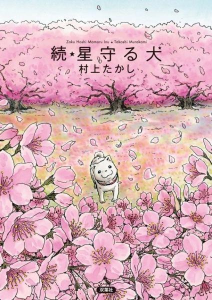 Hoshi Mamoru Inu Zoku Hoshi Mamoru Inu Star Protector Dog Manga MyAnimeListnet