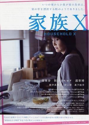 Household X Household X AsianWiki