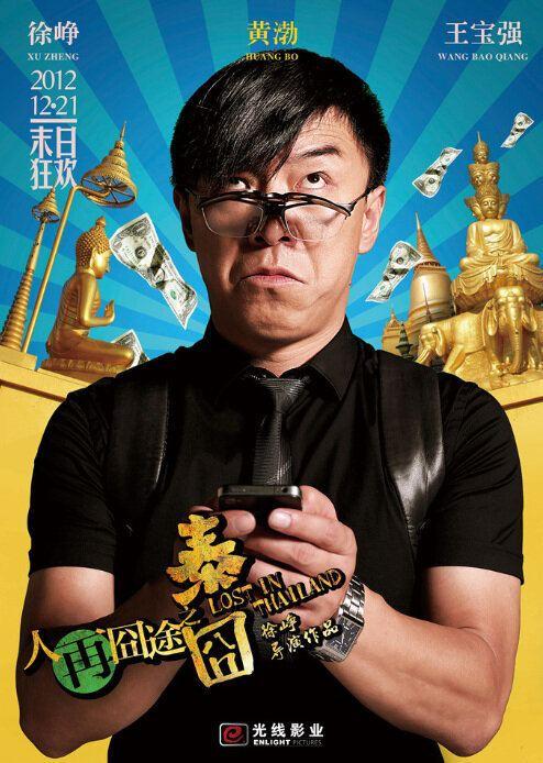 Huang Bo Huang Bo Movies Actor China Filmography TV Drama