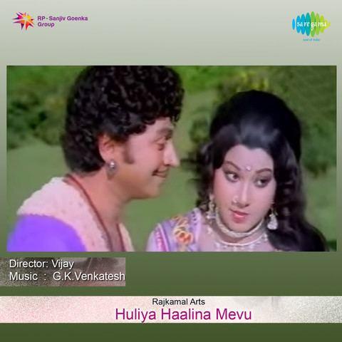 Huliya Haalina Mevu Huliya Haalina Mevu Songs Download Huliya Haalina Mevu MP3 Kannada