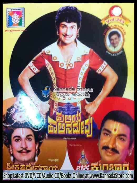 Huliya Haalina Mevu Shri Krishnadevaraya Huliya Haalina Mevu Bhaktha Kumbara DVD