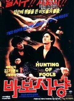 Hunting of Fools httpsuploadwikimediaorgwikipediaen335Hun