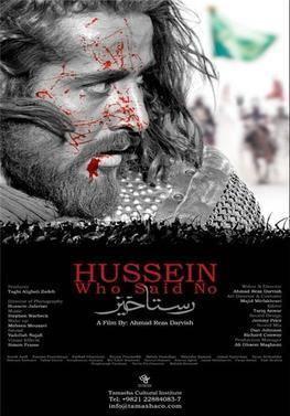 He Who Said No (film) movie poster
