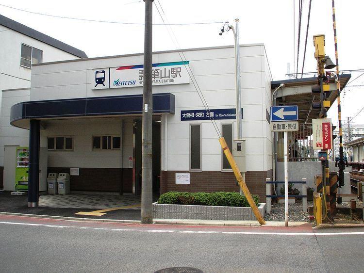 Hyōtan-yama Station (Aichi)
