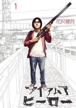 I Am a Hero movie poster